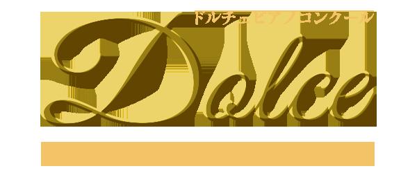 ドルチェ ピアノコンクール