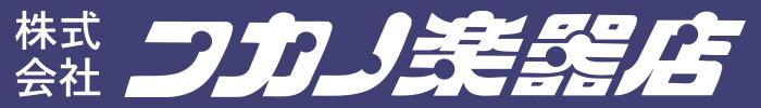 株式会社フカノ楽器店